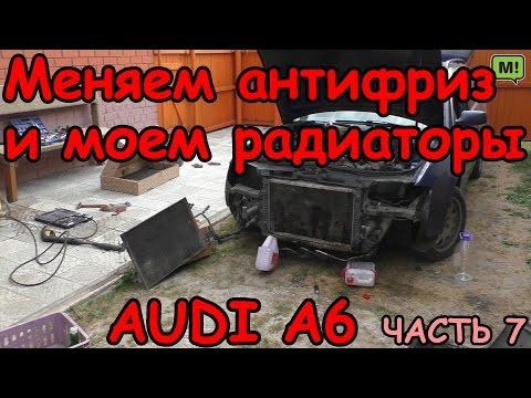 Ауди а6 с4 2 5 тди аел система охлаждения количество жидкости