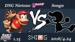 ウメブラ22 WB4 DNG Nietono vs Songn / UMEBURA22 スマブラWiiU 大会