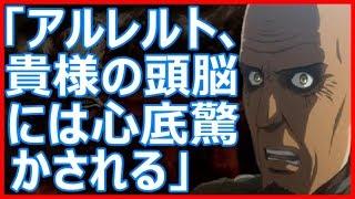 進撃の巨人 SSキース「アルレルト、貴様の頭脳には心底驚かされる」 thumbnail