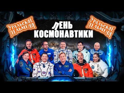 Лень космонавтики |