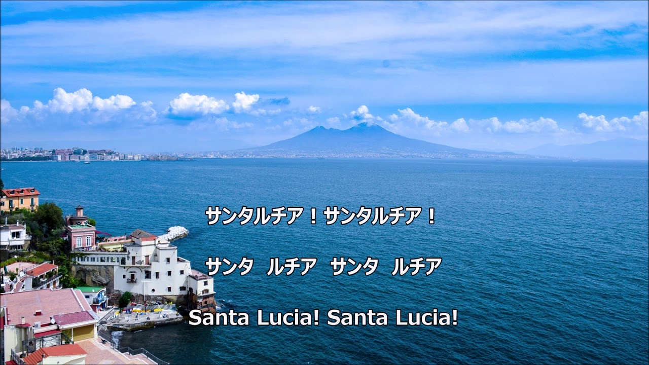 サンタ ルチア 歌詞 カタカナ