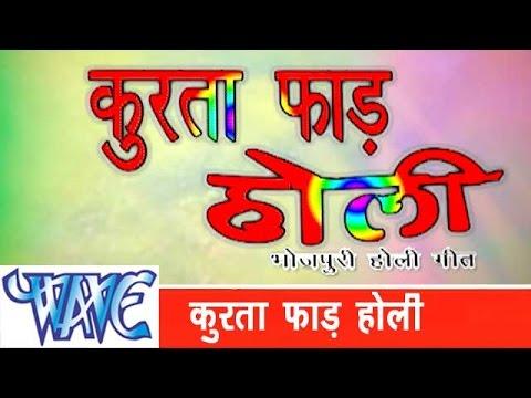 कुरता फाड़ होली - Kurta Faar Holi - Bhojpuri Hot Holi Songs HD