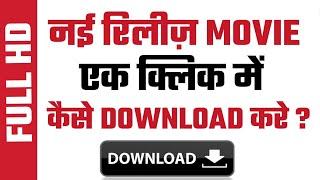 नयी Movie कैसे डाउनलोड करे Release के दिन ही ? How To Download New Movie In Hindi