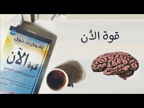 كتاب قوة الآن - تحكم في دماغك بدل أن يتحكم فيك !