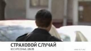 """Анонс фильма """"Страховой случай"""" (Светлана Антонова)"""
