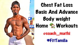 Chest Fat loss Basic and advanced Body weight Home ?? workouts #coachmathi #fittamila #weightloss .
