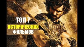Топ-7 ИСТОРИЧЕСКИХ фильмов по версии КиноЭксперта
