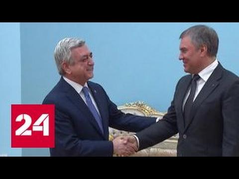 Россия и Армения намерены развивать межпарламентское сотрудничество