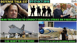 Indian Defence News:Iran Surgical strike on Pak,UAE interested in Tejas,China test Copy of Brahmos,