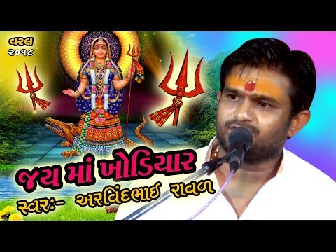 Arvindbhai Raval - JAY MAA KHODIYAR