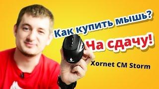 Обзор игровой мыши CM Storm Xornet! ✔