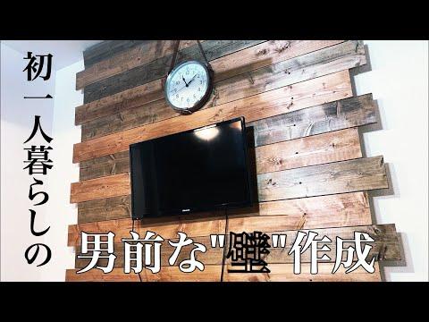 【DIY】〜シンプルな壁を板壁に変身させてみた〜  wood panel wall
