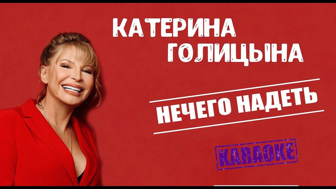 Катерина Голицына - Нечего надедь (караоке)   новинка 2020