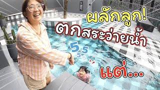 ผลักลูกตกสระว่ายนำ้! ในโรงแรมหรูแต่... | Foto Hotel Phuket | แม่ปูเป้ เฌอแตม Tam Story
