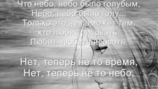 Download Агата Кристи-Серое небо Mp3 and Videos