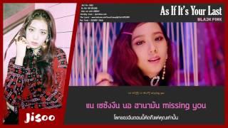 [Karaoke/Thaisub] BLACKPINK(블랙핑크) - AS IF IT'S YOUR LAST (마지막처럼)