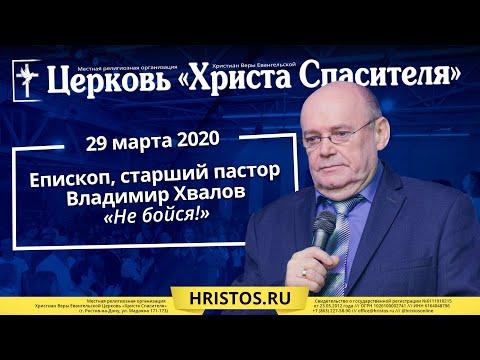 29 марта 2020. Не бойся - Владимир Хвалов. Христианская проповедь