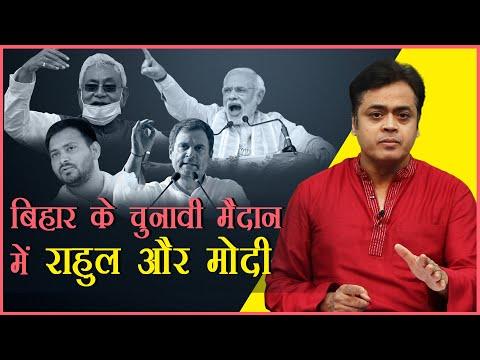 बिहार के चुनावी मैदान में राहुल और मोदी