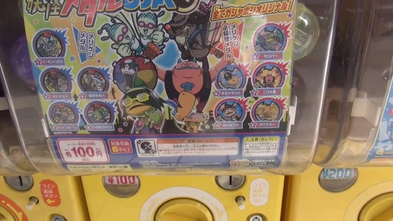 【Capsule Toy】Yo-kai Medal 妖怪ウォッチ 妖怪メダルUSA Vol.1