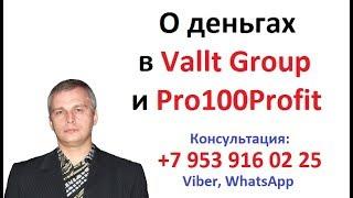 Евгений Андреев о деньгах в Vallt Group и Pro100Profit