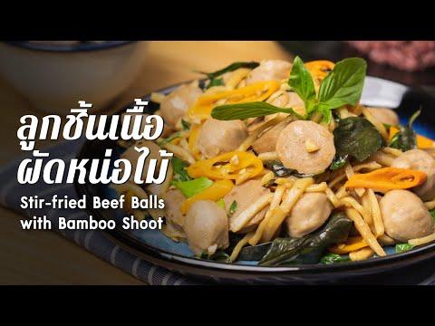 ลูกชิ้นเนื้อผัดหน่อไม้ Stir-fried Beef Balls with Bamboo Shoot : ตามสั่ง (กับข้าว)