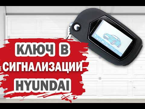 Делаем выкидной ключ с сигнализацией для Хендай Солярис, Гетц, Аксент, Элантра или Киа Рио