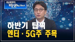 하반기 탑픽 엔터·5G주 주목/기관의 눈/최성민의 빅샷/한국경제TV
