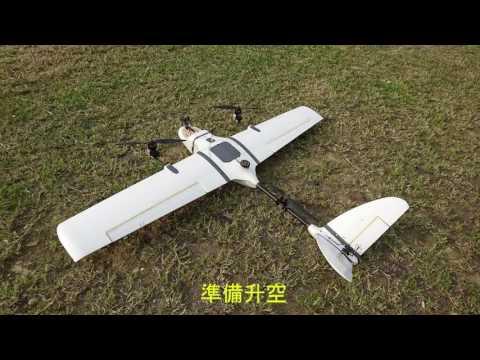 Nimbus1800 Y3 Tiltrotor VTOL