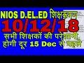 NIOS BIG UPDATES FOR RESULTS || 10/12/18 updates|| must watch all d.el.ed teacher's 🔥🔥