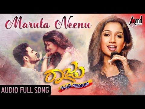 Raju Kannada Medium   Marula Neenu   Full Audio Song   Shreya Ghoshal   Kiran Ravindranath