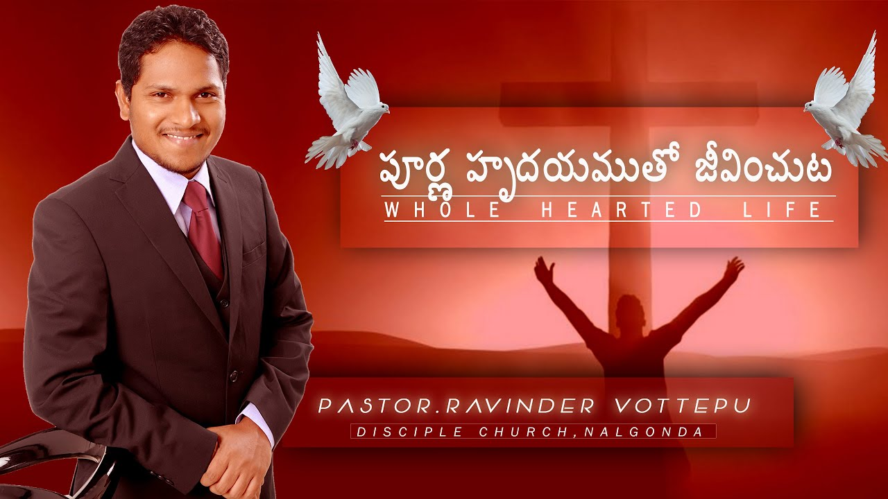 Whole Hearted Life పూర్ణహృదయముతోజీవించుట - Pastor Ravinder vottepu