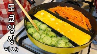 일본 브이로그  한일가족의 주말 보내기 | 매일 먹어도…