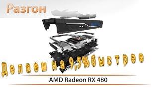 Разгон видеокарты SAPPHIRE NITRO+ Radeon RX 480 4G OC