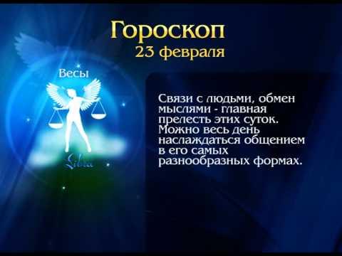 Гороскоп на неделю с 8 по 14 февраля года.