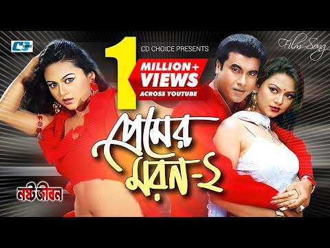 Premer Moron 2   Asif   Manna   Nodi   Nosto Jibon   Bangla Movie Song   FULL HD
