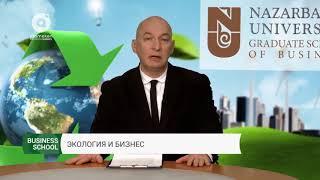 видео Экология и бизнес