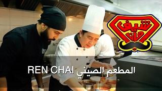 المطعم الصيني Ren Chai