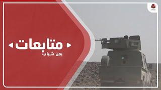 الجيش الوطني يحرر مواقع الخربة جنوب مأرب