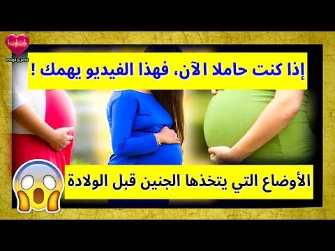 يتخذ الجنين اوضاعا قبل الولادة تعرفي عليها