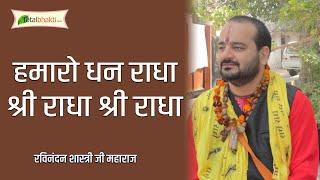 Hamaro Dhan Radha ! Bhajan ! Ravinandan Shastri Ji Maharaj