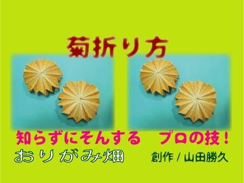クリスマス 折り紙 折り紙 菊の花 : youtube.com
