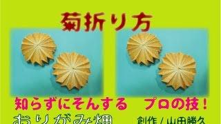 花折り紙菊の折り方作り方 おりがみ畑origami Chrysanthemum