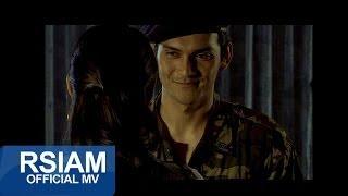 ทหารบกพ่ายรัก : หนู มิเตอร์ อาร์ สยาม [Official MV]
