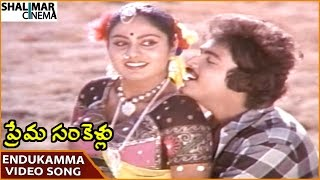 Prema Sankellu Movie || Endukamma Video Song || Naresh, Syamala Gowri || Shalimarcinema