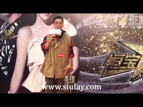 小肥 siufay《窮富翁》@ 廣州音樂先鋒榜2014年度頒獎典禮拉唱會