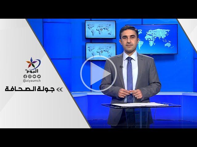 جولة الصحافة | قناة اليوم 31-05-2021