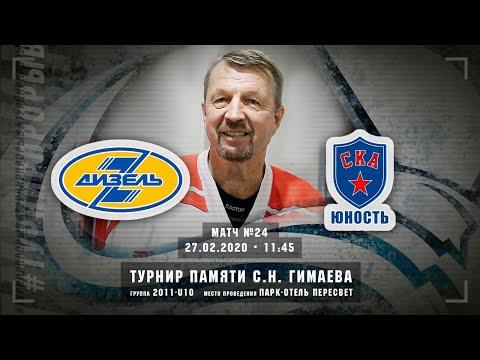 Дизель - Ска-Юность, 2011-U10, 27 февраля 2020 в 11:45 (MSK), Пересвет