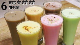 गर्मियों के लिए 6 टेस्टी Amul Kool मिल्क शरबत Best Summer Drinks Sharbat Summer Drinks Recipes