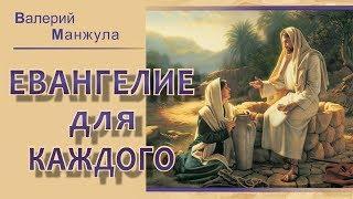 """Проповедь """"Евангелие для каждого."""" - Валерий Манжула"""