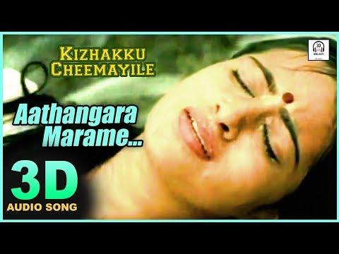 Aathangara Marame 3D Audio Song | Kizhakku Cheemayile | Must Use Headphones | Tamil Beats 3D
